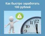 Как заработать 100 рублей прямо сейчас: обзор возможностей