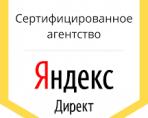 Сертифицированные агентства Яндекс.Директ: требования для получения и правила использования логотипа Яндекс