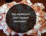 Как заработать миллион с нуля в России