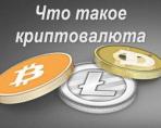 Что такое криптовалюта? Объяснение для новичков