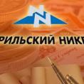 Обратный выкуп акций ГМК Норильского никеля.  Как это было