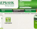Аккредитованные оценщики Сбербанка: назначение, описание, основные особенности