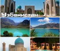 Бизнесс в Узбекистане