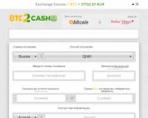 Обменник Btc2Cashin.me: заслуживает ли он доверия? С какими валютами работает сервис? Каковы отзывы клиентов?