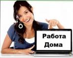 Как и какую работу на дому в Одессе найти