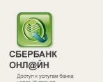 Биллинговые платежи через онлайн банк Сбербанка