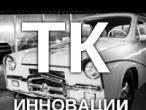 Проект Таксопарка