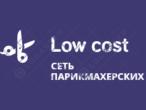 Сеть Low Cost Парикмахерских