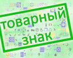 Процедура регистрации торговой марки в Москве