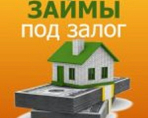 Залоговое кредитование. Перезалог. Ипотека