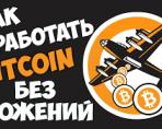 Электронные деньги биткоин: что это и как их заработать