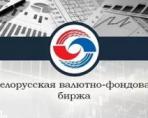 Валютно-фондовая биржа республики Беларусь – место встречи спроса и предложения