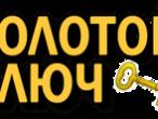 Ломбард Золотой Ключ