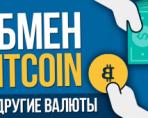 Обменник SBitcoin: что о нём нужно знать, особенности сервиса, честные отзывы пользователей