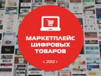 Маркетплейс шаблонов сайтов, логотипов и иллюстраций