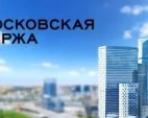 История и особенности работы Московской биржи