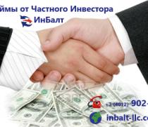 Частное лицо выдаю Займы, Деньги в долг, Деньги под проценты, только Калининград.