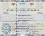 Всё, что следует знать о сберегательных сертификатах Сбербанка России