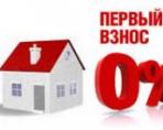 Как приобрести квартиру по ипотеке без первого взноса