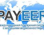 Международная платёжная система Payeer и её особенности