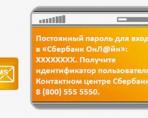 Сбербанк Онлайн получить постоянный пароль