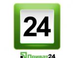 Интернет-банкинг Приват24 – удобный сервис для бизнес-клиентов