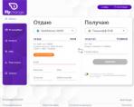 Обменник FlyChange: что о нём нужно знать, особенности сервиса, честные отзывы пользователей