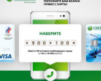 Как оплатить телефон с карты Сбербанка разных операторов сотовой связи