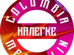 НАЛЕГКЕ NALEGKE (Ютуб канал)