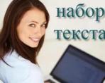 Основные виды работ на дому по набору текста