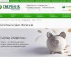Обзор простых способов, как отключить копилку в Сбербанк Онлайн