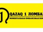 Ломбардная сеть Qazaq1lombard