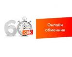 Обменник 60cek: что о нём нужно знать, особенности сервиса, честные отзывы пользователей
