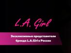 Инвестиции в эксклюзивное представительство бренда косметики L.A. Girl в РФ