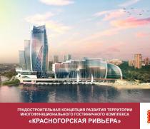 Продажа готового проекта гостиничного комплекса