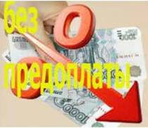 Помощь в получении кредита отзывы