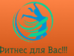 Фитнес клуб в центре Москвы