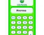 Ипотечный калькулятор Сбербанка: как рассчитать затраты по сумме кредита